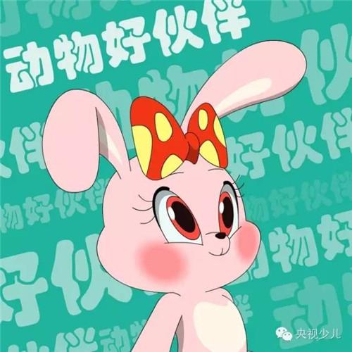 我是兔子心心,是一个可爱的女孩,聪明善良,为了让大家开心,我能想出