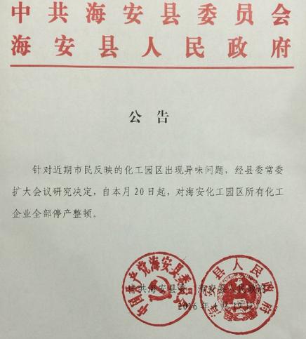 南通海安园区化工停产企业高中:上网异味所有盘情侣车官方出现小图片