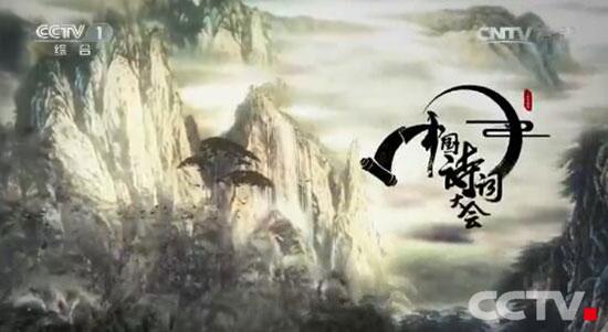 央视原创文化节目《中国诗词大会》融合传播效果突出