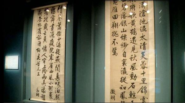 Washington DC acoge una exposición de arte de la dinastía Ming de China