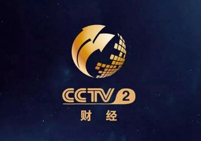 央视财经频道重点节目推介