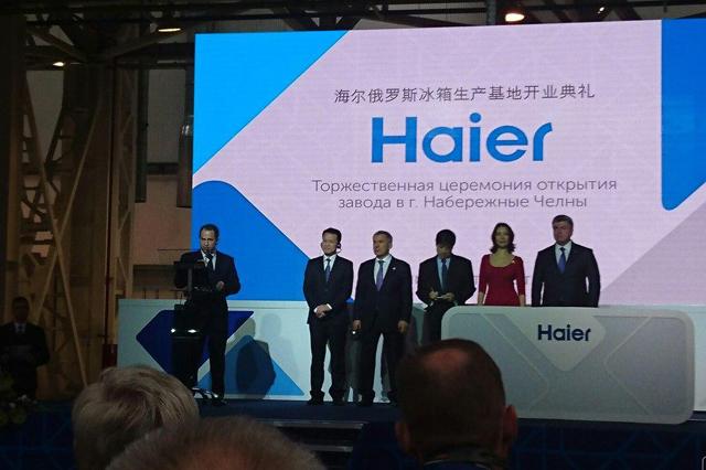 Haier открывает завод в Набережных Челнах
