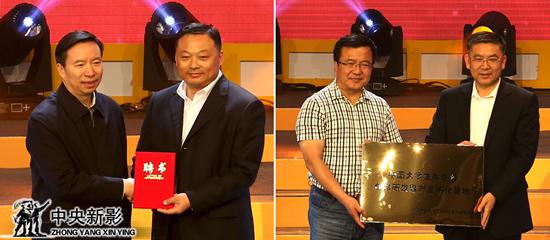 (左)颁发聘书  (右)孵化基地授牌 刘旭摄