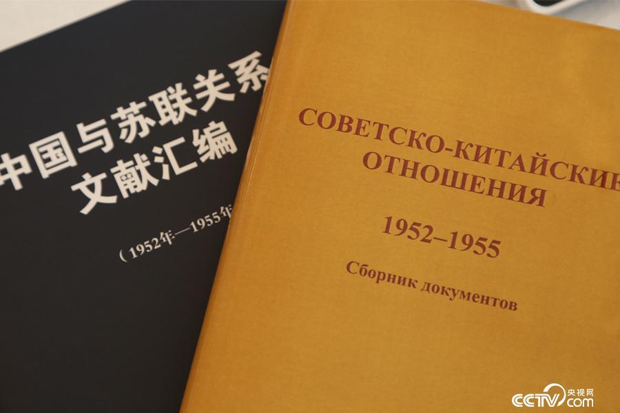 Китай и  Россия обнародовали серию внешнеполитических документов 1952-1955 гг.