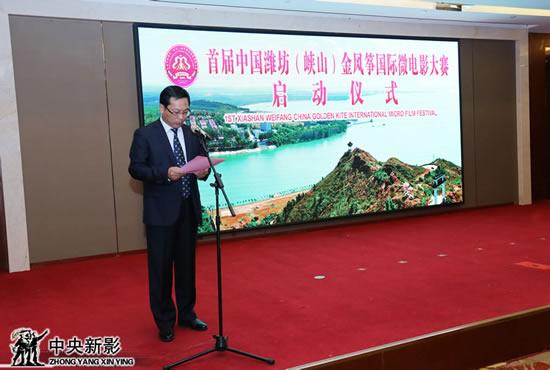 启动仪式由潍坊市峡山区管委会主任李华刚主持