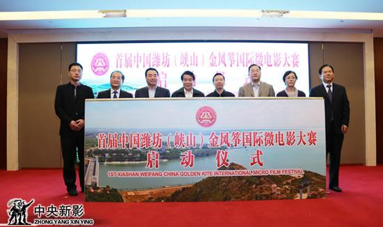 中国潍坊(峡山)金风筝国际微电影大赛的启动正式揭幕