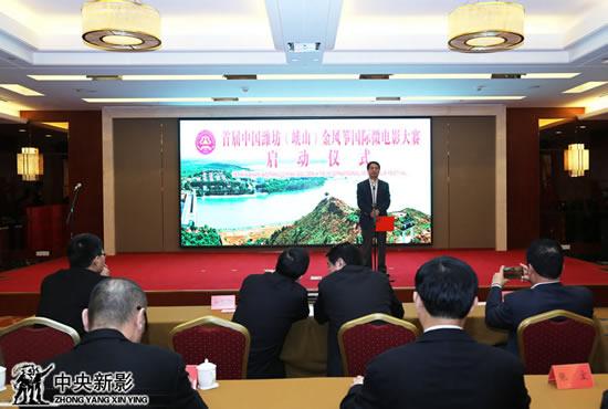 中央新影集团微电影发展中心主任郑子宣读中国电视艺术家协会的批复文件