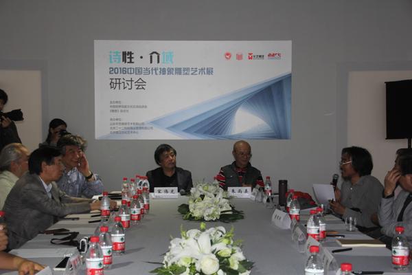 2016中国当代抽象雕塑艺术展 开幕