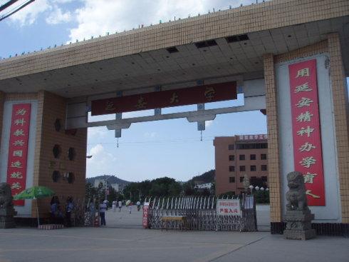 جامعة يانآن