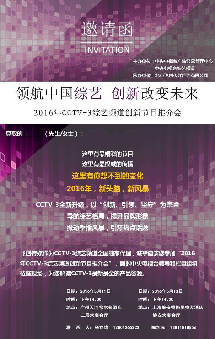 2016年CCTV-3综艺频道创新节目推介会邀请函