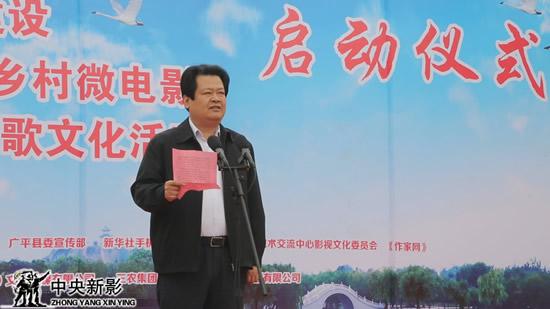 中共广平县委书记李增良致辞
