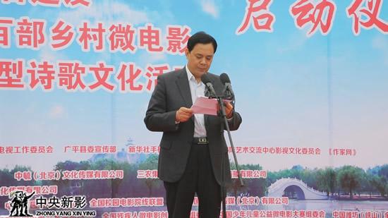 邯郸市政协副主席范保平讲话