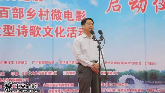 中央新影集团微电影发展中心主任郑子讲话