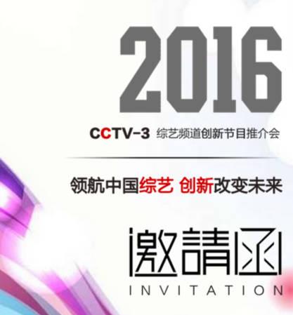 CCTV-3综艺频道创新节目推介会