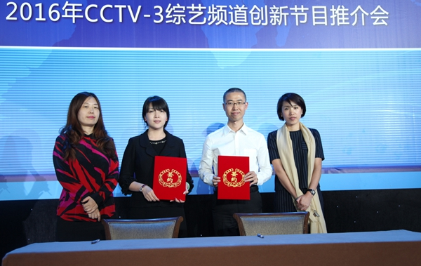 CCTV-3节目推介会