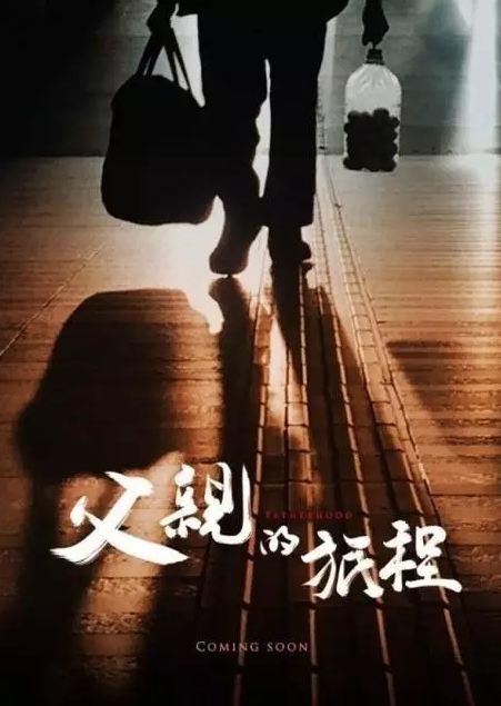 《父亲的旅程》