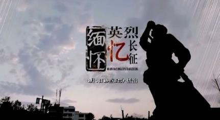 科教频道推出大型专题片《缅怀英烈忆长征》。