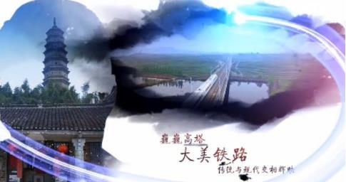 央视网移动直播合武(合肥-武汉)高铁穿越大别山之旅。