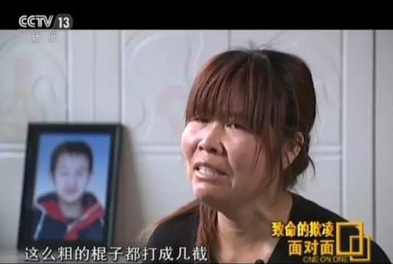 十五岁少年被同学毒打四小时后丧命