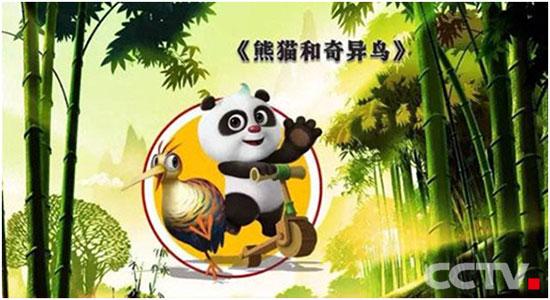 《动物好伙伴》,系列动画片《熊猫和小鼹鼠》