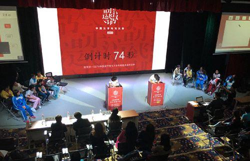 2016中国汉字听写大会启动