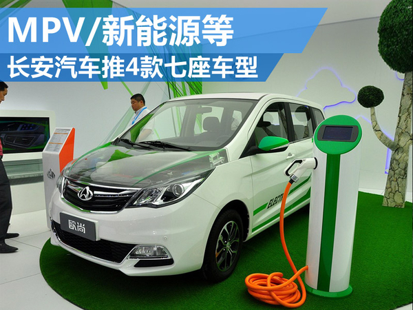 长安多款7座车将上市-长安汽车将推MPV 新能源等 4款七座车型高清图片