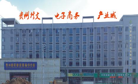 修文电子商务产业城