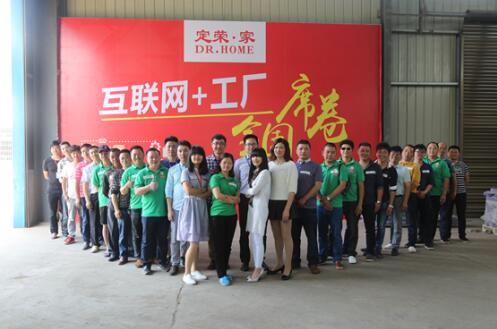 定荣家:中国首家互联网+房屋工厂全球新闻发布会