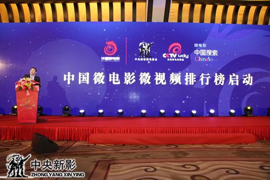 中央电视台原副台长高峰宣布中国微电影(微视频)排行榜正式启动