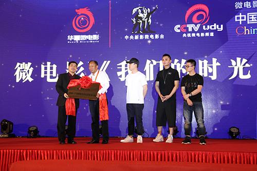 《我们的时光》主创团队导演刘森,男主角张嘉琛,剧组美术兼执行导