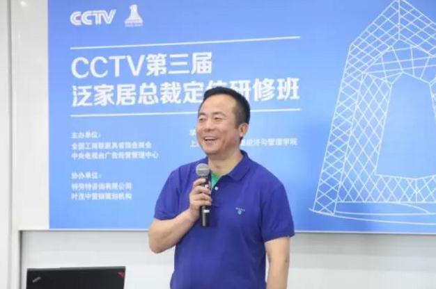 CCTV第三届泛家居总裁定位研修班