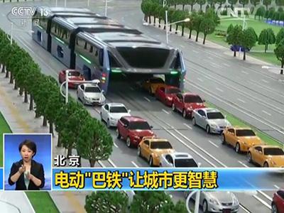 """空中巴士来了!秦皇岛将建世界首条""""巴铁""""实验线"""