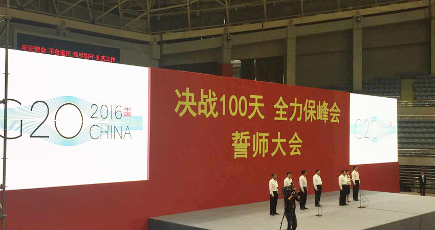 The 100-day countdown to the 2016 G20 summit begins in east China