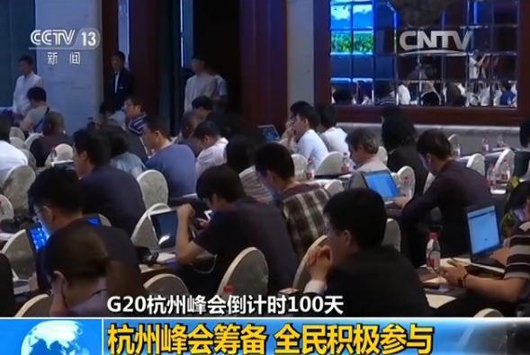 """新聞頻道報道""""G20杭州峰會倒計時100天""""杭州峰會籌備情況。"""