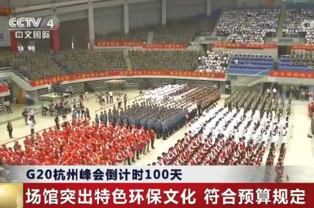 """中文國際頻道報道""""G20杭州峰會倒計時100天""""杭州場館建設情況。"""
