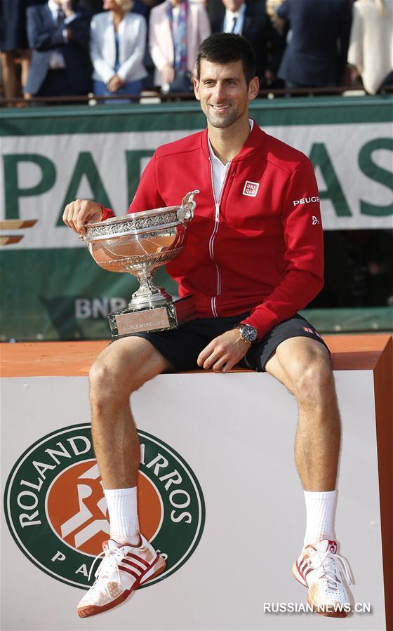 Новак Джокович впервые в карьере выиграл Открытый чемпионат Франции