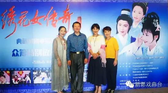 三位主演与当年导演组成员,中央新影集团戏剧艺术发展中心制片人黄琦合影