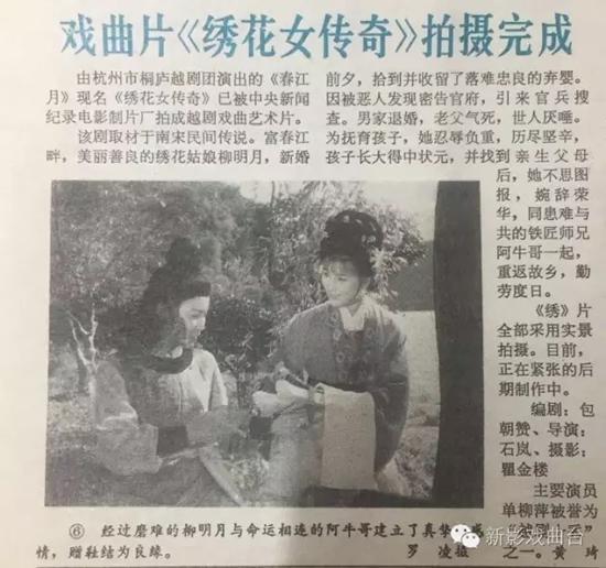 1985年,电影拍摄完成时的新闻报道