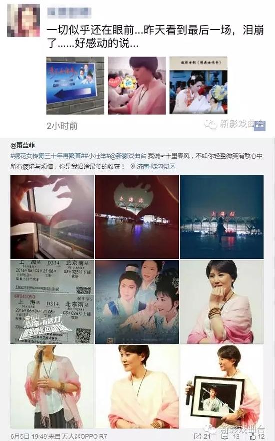 这组晒图是专程从上海赶到现场的戏迷