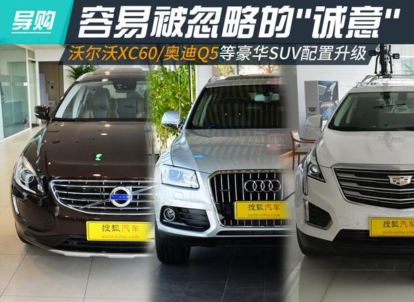 2017款 沃尔沃XC60-容易被忽略的 诚意 三款40万豪华SUV推荐