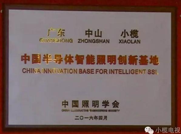 半导体智能照明创新基地