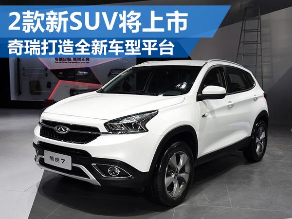 奇瑞打造全新车型平台 2款新SUV将上市