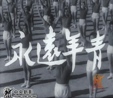 纪录片《永远年青》 片头
