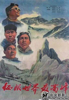 纪录片《征服世界最高峰》海报