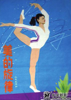 纪录片《美的旋律》海报
