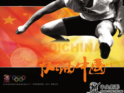 纪录片《加油中国》海报