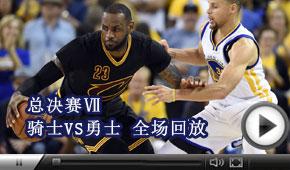 NBA总决赛第七场回放
