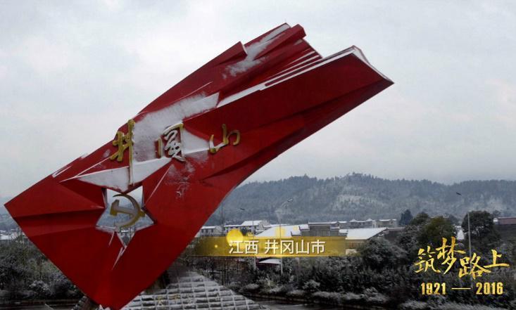 慶祝中國共產黨成立95周年大型文獻紀錄片《筑夢路上》正在播出。