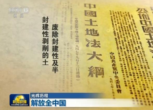 《新聞聯播》播出建黨95周年特別節目《光輝歷程》。