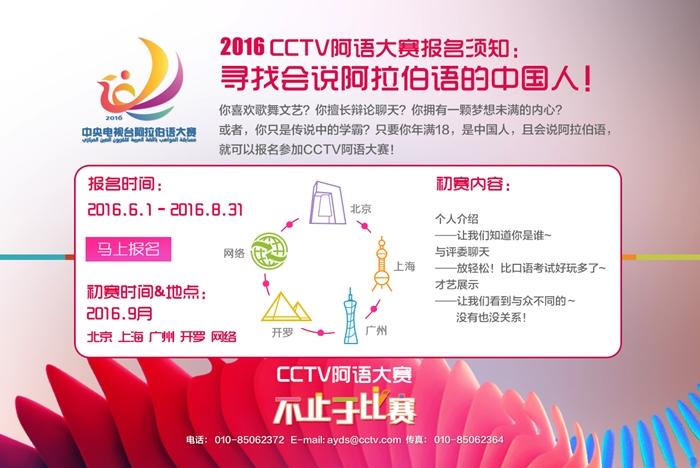 مسابقة المواهب باللغة العربية لتلفزيون الصين المركزي لعام 2016